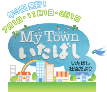 my town いたばし年3回発行!