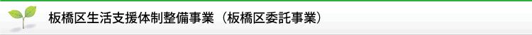 板橋区生活支援体制整備事業(板橋区委託事業)